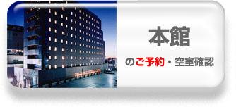 画像に alt 属性が指定されていません。ファイル名: honkan_regicon.jpg